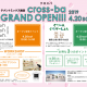 2019.4.20sat オープン記念イベントのお知らせ